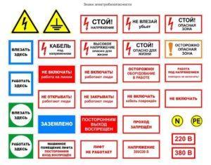 Знаки электро-безопасности